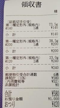 郵便 切手 の 値段
