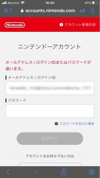 ニンテンドーSwitchのことです。 ニンテンドー公式アプリの「Nintendo Switch Online」についてなのですが、ログインをしようとしても下の写真のように、ログインできません、と出ます。 どうすればログイン出来ますか? メールアドレスでも、ログインIDでも試しました。 パスワードに関しては、Switch本体でニンテンドーeショップにログインする時にログインできるパスワードを使用しているため、間違っていません。 ログインボタンを押した後に出てくる、ロボットとの識別用の写真のやつは、間違えていないと思います。普通に見えているものを選択しているので… 調べて見てもよくわからなかったので、質問しました。 解決法お願いしますっ。