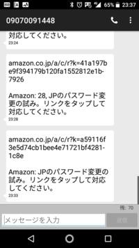 アマゾンにログインしようとしたらパスワードの再設定が必要ってなって、 コード認証などをしたらこのメールが送られてきてどうやらここから進めません。このメールがきたらこのあとどうすればよいのでしょうか?リンクをタップとありますがリンクは貼りつけで検索してもなにもでてきませんし、青文字にもなってないのでここから進めません。