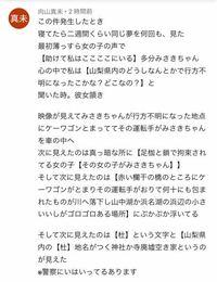 小倉美咲ちゃんが行方不明になったニュースの動画のコメ欄にあったコメなんですが、どういう意味でしょうか?