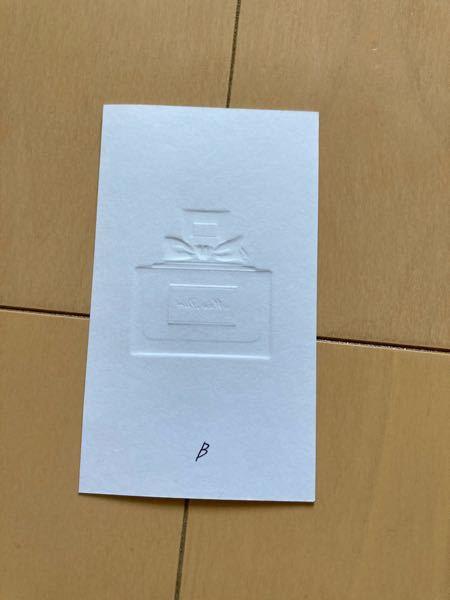 先日Diorで香水のテスターをいくつか頂いたのですがこのBと書いてある種類の香水がとても気に入り購入したいのですがどの香水だったか忘れてしまったのですがなんの略かわかる方いらっしゃいますか?