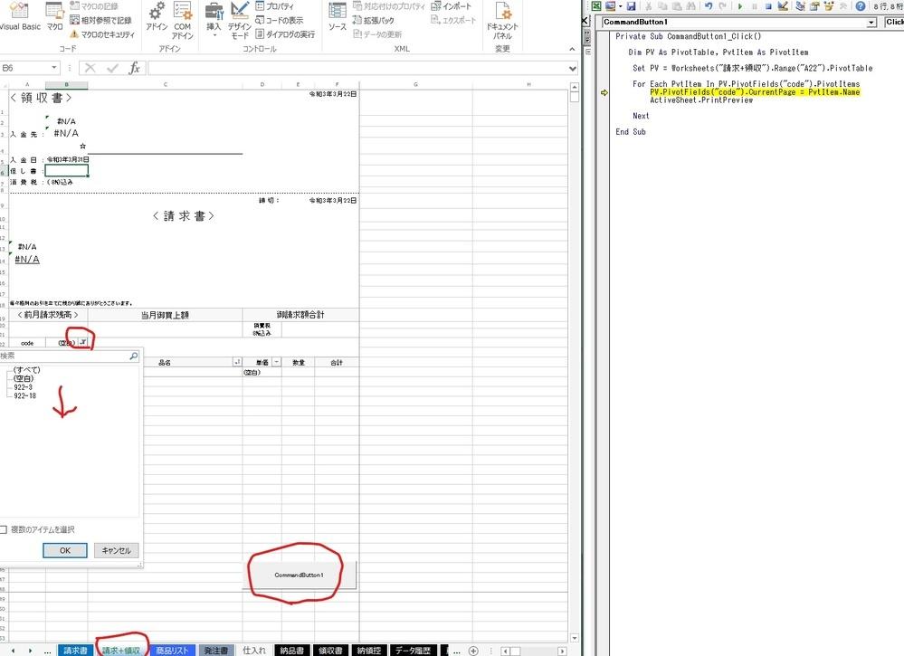"""VBAマクロについて質問です。 ピボットテールのレポートフィルタ内のcode(A22)にあるデータを""""コマンドボタン""""をクリックする毎に印刷し、次の値(922-18)に更新したいのですが解りません。 通常レポートフィルタには多くて30コほどのデータが並んでおります。 <例> コマンドボタンをクリック→922-9印刷→コマンドボタンをクリック→922-18印刷 現在のコードでは印刷プレビ..."""