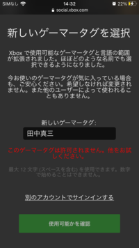 Xboxのゲーマータグを変更しようとすると、「このゲーマータグは許可されません。他をお試しください。」と表示されます。 どうすれば良いのでしょうか?https://social.xbox.com/changegamertag