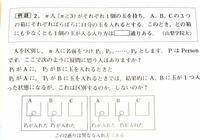 組み合わせ 順列 について 写真のような問題があります。 例題の下に文と図があると思うのですがそこを読んで頂きたいです。これの答えは「区別する」だそうです。何故区別するんでしょうか?
