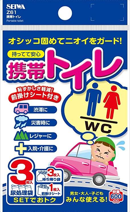 持ち運び可能な携帯用トイレは公衆の面前でも気軽にサッと排泄が可能なので外出先ではとても便利な商品だと思いませんか?