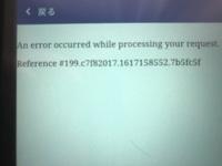 Z会中学タブレットを利用しています。  朝は使えていましたが先ほどから An error occurred while processing your request.  としか出ず先に進めません。 Z会に電話は繋がらず、このまま待てば解決するのか...