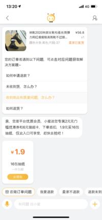 タオバオで頼んだものが 来ず、中国語変換アプリでも きちんと翻訳されず分かりません 警察署にも電話しましたが中国語は誰も 分からないと言われこちらに投稿しました  誰か助けてください ♀️