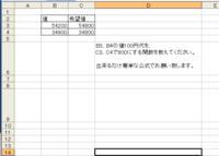 B3、B4の値100円代を、 C3、C4で800にする関数を教えてください。  出来るだけ簡単な公式でお願い致します。