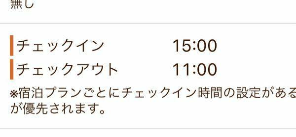 ホテルに泊まっているのですが そのホテルのHPにチェックアウト 11:00と記載されています。 これは11時からチェックアウトが出来るということでしょうか? それとも11時までにチェックアウトをしろということでしょうか?