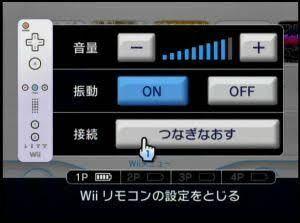 Wiiリモコンの初期音量値っていくらかわかりますか? 右三つ分のゲージが空いていたような。。。。 間違って音量をいじってしまったので教えてほしいです