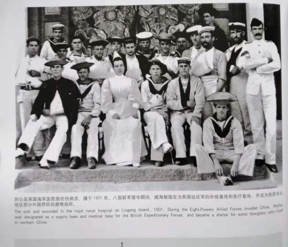 The sick and wounded in the royal naval hospital on Liugong lsland,1901.During the Eight-Powers A...