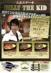 仮面ライダーブラック /RXの  倉田てつを   に会いたくて、倉田てつを が オーナーを務めるビリー・ザ・キッドに 会いに、食べに行った方おられますか?