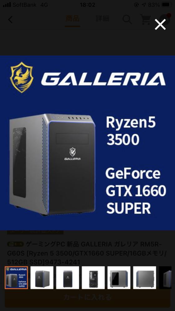 ゲーミングPC ガレリアのこれが10万ちょいで気になるのですが、十分使えますか?おもにフォートナイトをやっています。後必要なものは、ありますか?キーボード、マウス、モニターは持ってます。