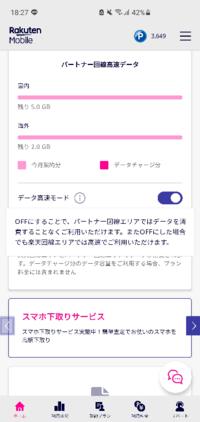 楽天アンリミットのことで質問です。 データ高速モードをオフにしても、楽天回線エリアでは高速で使えます、とありますが、オフにしたらパートナー回線エリアではデータ食わないけど楽天回線エリアではデータ食うんですか? (日本語下手ですいません。何言ってるか分からなければ言ってください。)
