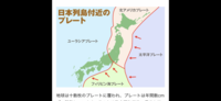 東日本大震災の震源は太平洋の日本海溝ですが、この日本海溝は北海道沖から千葉県沖まで続いています。 東日本大震災でプレートのひずみが解消されたと思うのですが、北海道沖から千葉県沖までの全ての日本海溝の...