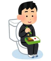 トイレのボッチ飯で大喜利 食事をしている彼の不満を一言!