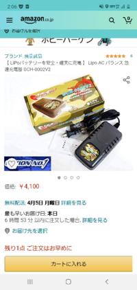 この充電器では東京マルイのニッケルバッテリーは充電できませんでしょうか?