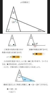 三角形の角度を求める問題がわかりません。 三角形の和と直線の角度が180°というのはわかります。x+38=★というのもわかります。しかし「下図の青井三角形に注目してみましょう」に続く★+18=129°という部分が理解...