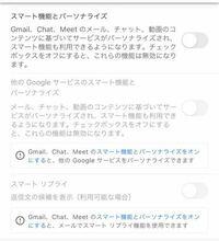 Gmailのアドレス作るやつから 2021 年 6 月 1 日までに、Gmail、Google Chat、Google Meet の情報をどのように使用および他サービスと連携するかをお選びくださいってきたんですが  Gmailの設定から この画像みたいなのが 無効で大丈夫ですか?