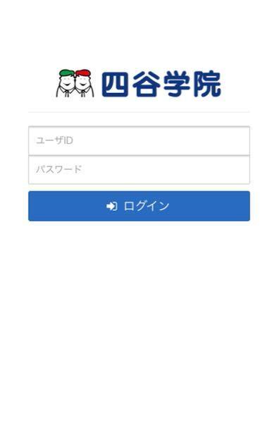 四谷学院に通っている者です。在校生連絡サイトにログインしようとしてもできないのですがIDはs以降の数字、パスワードは学籍番号ですよね? (下のサイトではそれでいけました。)