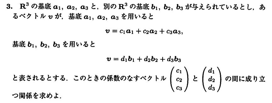 この問題の解き方がよく分かりません。 自分でもa,bの各ベクトルを3つの成分からなる列ベクトルとして解いてみたのですが、計算が煩雑になってしまいよく分からなくなってしまいました。
