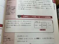 電験三種やさしく学ぶ理論の問題です。 出来るだけ詳しく解説をお願いします。