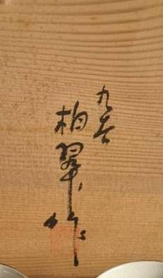 こちらはなんと書かれているのでしょうか。 お詳しい方、よろしくお願いいたしますm(__)m