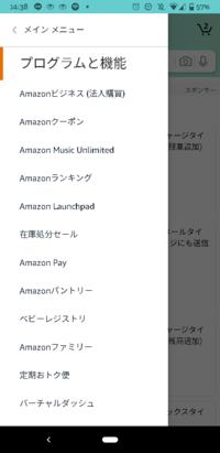 Amazonギフト券について質問です 既にコンビニでギフト券を買って、いざチャージしようと思ったのですが、下の写真のようにチャージする画面が出てきません どうしたら良いのでしょうか お願いします