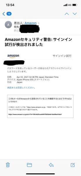 昨日Amazonにログインした直後このようなメールが届き、承認というところを押してログインして...