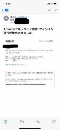 昨日Amazonにログインした直後このようなメールが届き、承認というところを押してログインしてしまいました これって詐欺メールですか?  クレジット情報など削除したほうがいいですか?  ちなみに差出人のメール...