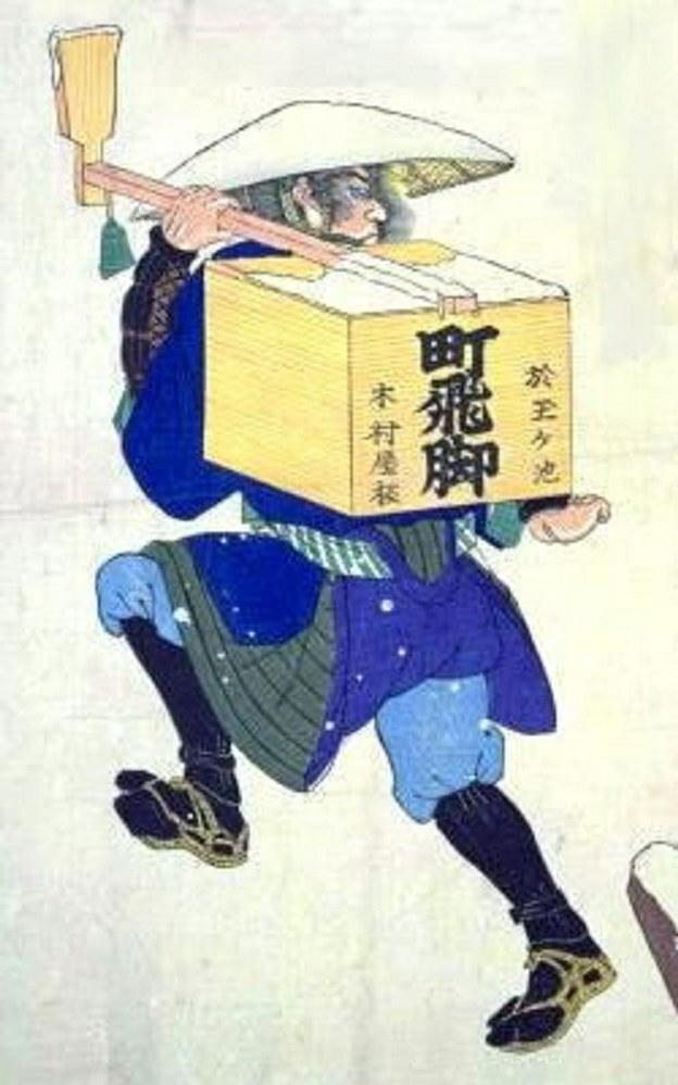 飛脚さんに大坂―江戸間で、郵便を一通出したいのですが、おいくらくらいでしょうか?