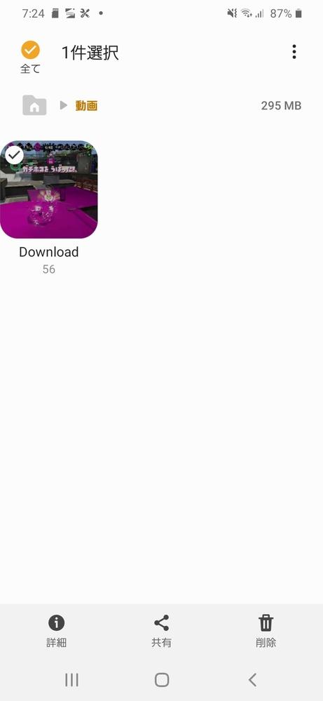 写真や動画をSDカードに移動したいのですが長押ししても「移動」の文字が出てきません。 参考にしたページはこれです。 https://www.galaxymobile.jp/support/mob...