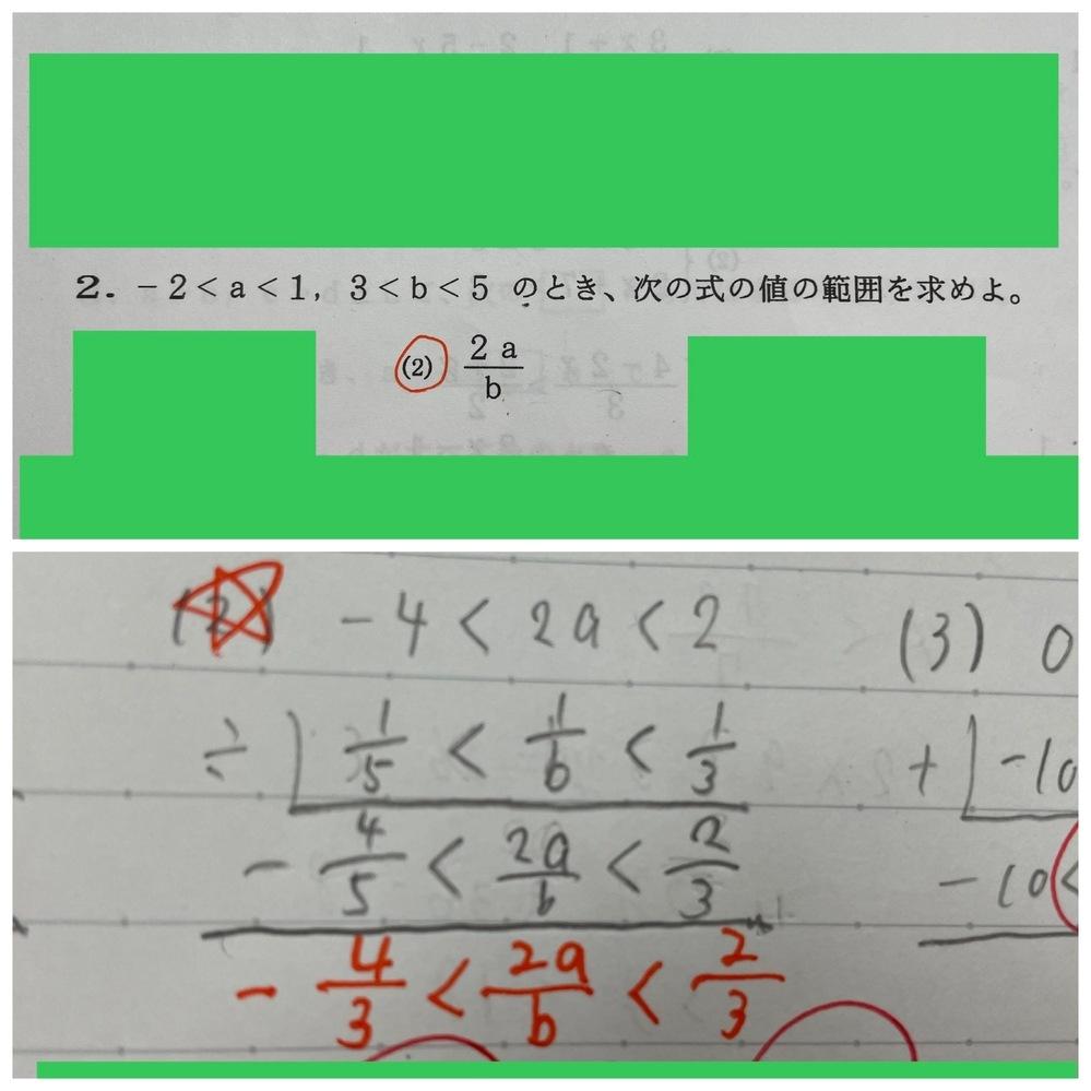 中1の問題です。 写真の問題ですが、答えがどうしてもオレンジ色の解になりません。 解き方を教えて下さい。 よろしくお願いいたします。
