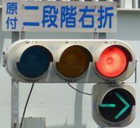 この標識の交差点で、原付が自動車と同じ右折をすると、何違反になりますか?  信号無視ですか?