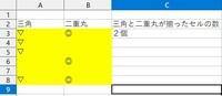 エクセルで、条件を満たしているセルの数えるにはどうしたらよいでしょうか? 条件は2列に渡ります。 エクセル365使っています。