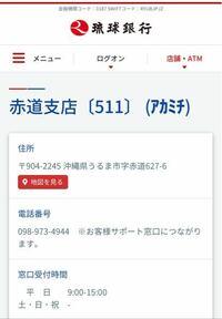 沖縄の琉球銀行ATMから三井住友銀行東京第二支店「普通預金」宛に送金したいのですが、その際現金振込みをしたいです。そこで、琉球銀行赤道支店内のATMで現金振込みは可能ですか?多くのコンビニATMでは現金振込み は不可能と聞いたのですが