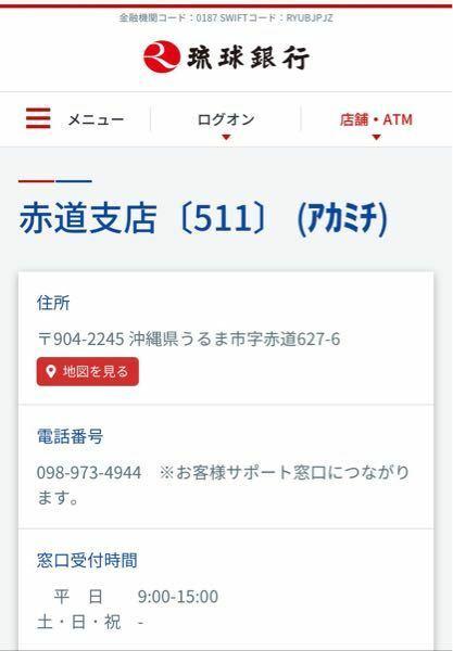 銀行 時間 琉球 営業