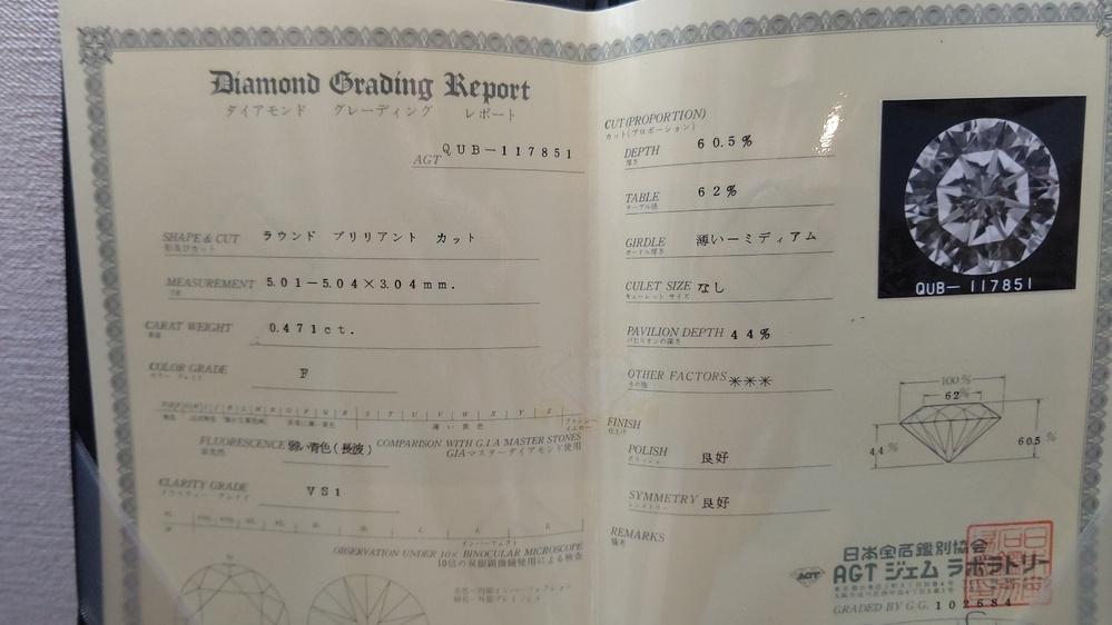 指輪の鑑定書についてです。 鑑定書を自宅で保存していたのですが、内容をネットで調べても詳しいことが理解できていません。 詳しい方コメント頂けると幸いです。 よろしくお願い致します。