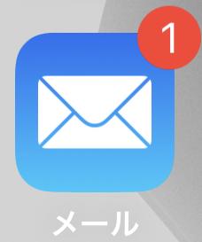 iPhoneのことで質問です。 今度auの契約から他の契約に変えるためいつも使ってるメールアドレスが使えなくなります。 自分はメールアドレスとApple IDが同じなのですがメールアドレスが使えなくなるのでApple IDが使えなくなったり、iTunesカード使用した時にくる請求メールとかが来なくなってしまうのでしょうか? メールが来なくなる場合どうすればいいのでしょうか?
