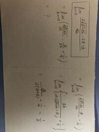 この極限の計算がわかりません 四角く囲っているのが問題(h,aは正の定数、0<θ<1)左側が私の解き方(3項に分解して解こうとしました)で右側が解答です(2行ほど省略していますが、有利化して解いています)  私の解き方はなぜ間違っていますか? もし合っていてもこれ以降の計算がわからないので教えていただけると助かります。 もともと極限は苦手で、たいていは、答えを見たらわかっても自分...