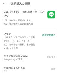 LINEのサブスクリプションでスタンププレミアムを無料体験したのですがこれは解約できているのでしょうか?教えていただけると嬉しいです。