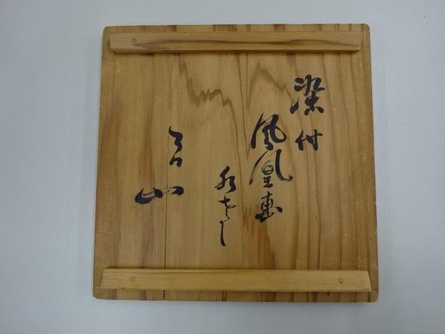 茶道具の染付 鳳凰の水指です。何と書かれているのか教えてください。