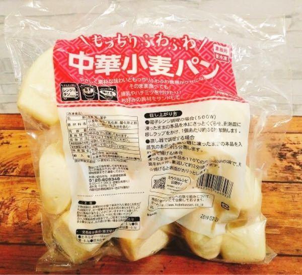 今でも業務スーパーで中華小麦パン(マントウ)は売っていますか? また、名古屋市内でマントウが買えるお店はどこかありますか?