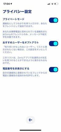 ゼンリーのプライバシー設定で、完全非公開な感じにしたいのですが これらの3つはオフとオンどちらにすればいいのですか?また、オフが左でオンが右であっていますか?  ・プライベートモードでは私の連絡先を持っていても持っていなくても追加できない?状態にしたいです  ・おすすめユーザーをオプトアウトでは「知り合いかもしれないユーザー」リストに表示されたくないはオンにしてくださいとあったのでオンにしま...