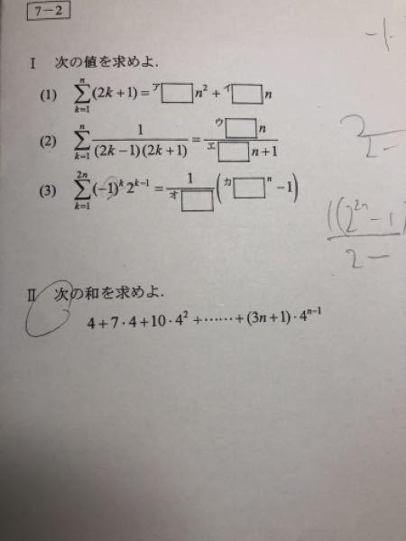 3番の答え教えてください