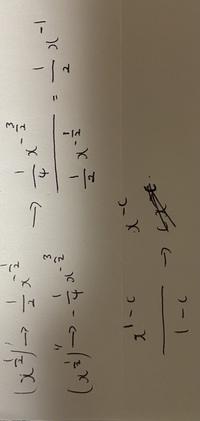 微分と指数法則についての質問です。  以下の2点がわかりません。  1: (1/4x^-3/2)/(1/2x^-1/2)=1/2x^-1 になる指数法則についての計算過程。 2: (1/4x^-3/2)/(1/2x^-1/2)=x^-c になる微分についての計算過程。  回答よろしくお願いします。
