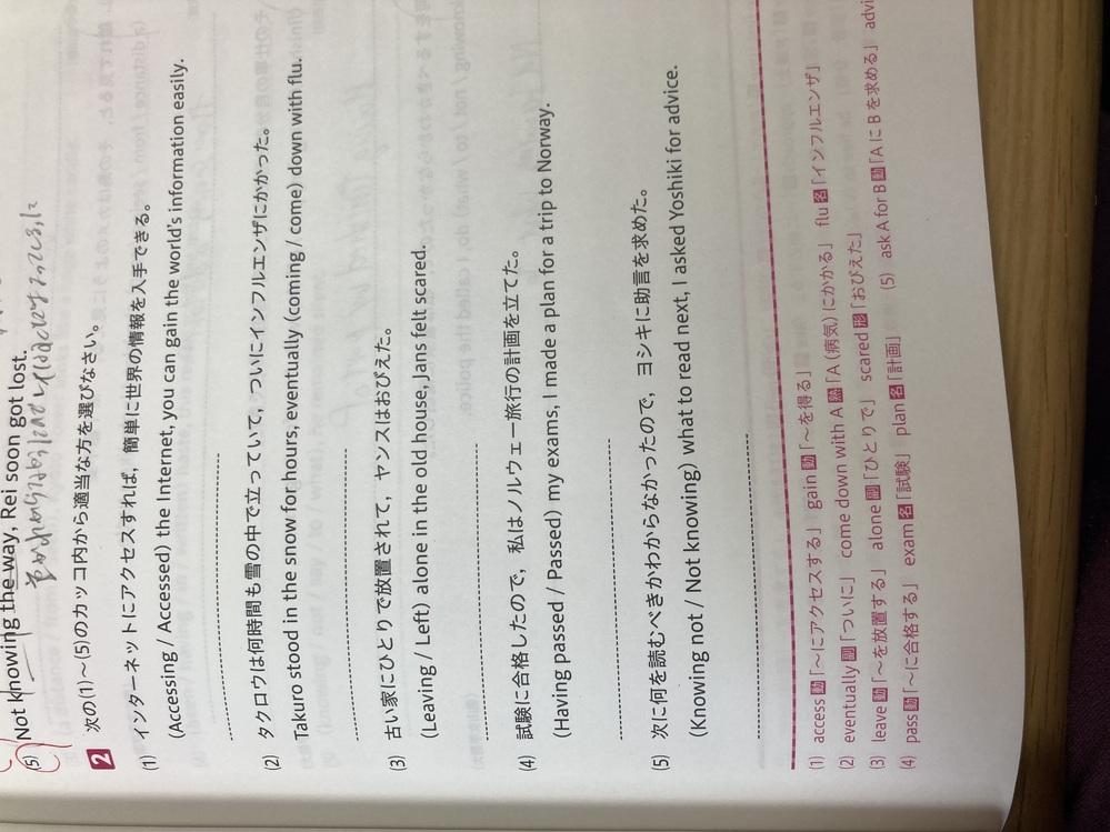 超至急お願いします! どっちの英語が合っているか教えてください!