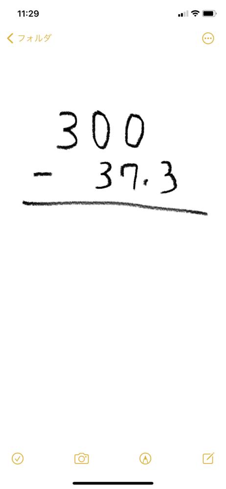 この筆算の解き方を詳しく説明してほしいです。