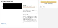 Amazonの返品についての質問です。  Amazonで購入した際の返品(商品に欠陥があった場合など)なんですけど 30日以内とかだと購入者側で特に送料負担せずに 返品して返金されると思うのですが そので3点気にな...