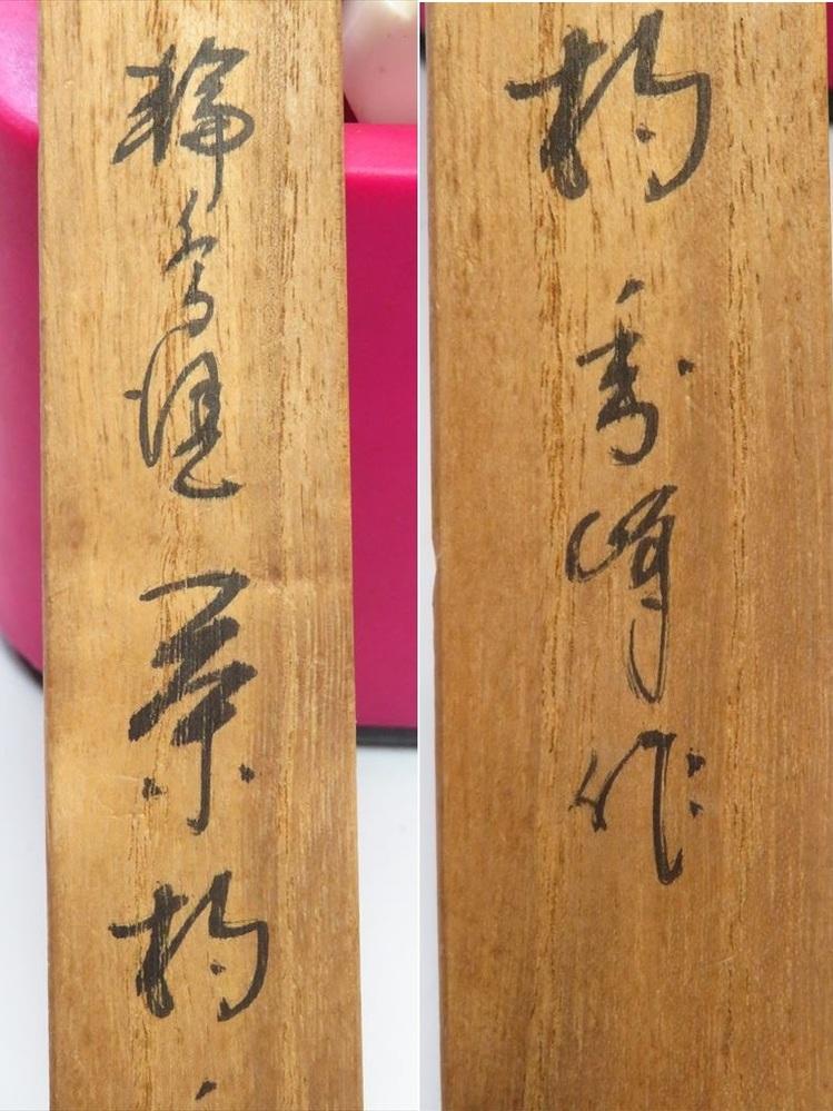 漢字に詳しい方、お願いします。 茶杓の共箱なのですが、何と墨書きされているのか分かりません。 「○○○ 茶杓 ○○作」の○に入る部分をお願い致します。